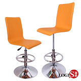 邏爵Logis~搶眼款橘色歐風皮革化妝椅/梳妝椅/吧檯椅/吧台椅/酒吧
