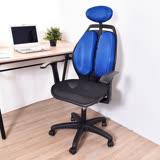 【凱堡】雙背腰頭靠調整透氣辦公椅/電腦椅(四色)