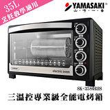 【YAMASAKI山崎家電】35L三溫控專業級電烤箱 SK-3580RHS 贈3D旋轉輪烤籠