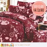 魔法Baby~磨毛3.5x6.2尺單人枕套床包組 w01009