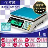 EXCELL英展電子秤 超大LCD高精度計重秤AWH-30K