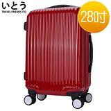 日本伊藤ITO 28吋PC+ABS鏡面拉鍊硬殼行李箱 1312系列-印度紅
