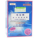森田藥? 玻尿酸複合原液面膜(滋潤型) 8入-加贈精華乳
