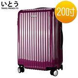 日本伊藤ITO 20吋PC+ABS鏡面拉鍊硬殼行李箱 2095系列-紫色