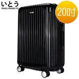日本伊藤ITO 20吋PC鏡面拉鍊硬殼行李箱 2093系列-黑色