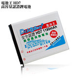 電池王 For HTC HD7/Wildffire S/Explorer 高容量認證鋰電池