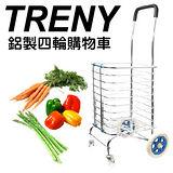 【TRENY】鋁製四輪購物車-824