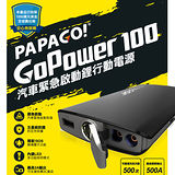 PAPAGO GoPower100 汽車緊急救援行動電源