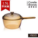 【美國康寧 Visions】1.5L單柄晶彩透明鍋-VSP15