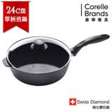 瑞士原裝 Swiss Diamond 瑞仕鑽石鍋 24CM圓形深煎鍋(含鍋蓋)-SD24STP