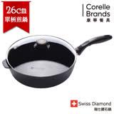 瑞士原裝 Swiss Diamond 瑞仕鑽石鍋 26CM圓形深煎鍋(含鍋蓋)-SD26STP