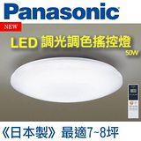 Panasonic國際牌 LED調光調色遙控燈 50W精典款吸頂燈 HH-LAZ503909