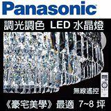 Panasonic國際牌 LED調光調色遙控燈 水晶燈 65W 吸頂燈 HH-LAZ600309