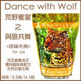 (快速到貨)Dance With Wolf 荒野饗宴之與狼共舞《珍味牛肉》牛肉鮭魚貓糧-2.5磅