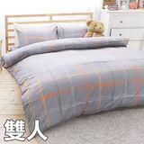 La Veda【格橘色-橘】雙人四件式純棉兩用被床包組