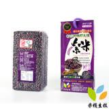 【米棧】有機紫米(1kg*1包)CAS認證 花蓮米棧有機野生種紫米