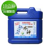 旺旺水神 抗菌液10公升桶裝水(1入)