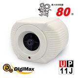Digimax★UP-11J『重砲手2.0』營業用增壓型超音波驅鼠蟲器