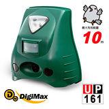 Digimax★UP-161 三合一戶外野生動物驅除器