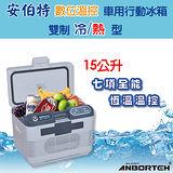 【安伯特】雙制冷/熱型 數位溫控車用行動冰箱 15公升汽車迷你小冰箱(加 家用電源轉接器)