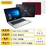 ASUS X455LF 14吋 i5-5200U NV930 Win10經典多彩超值筆電 送4G記憶體(自行組裝)+防震包+鍵盤膜+螢幕貼+清潔好禮組