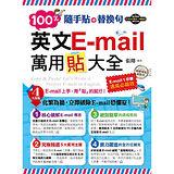 隨手貼+替換句:100%英文E-mail萬用貼大全(1書+光碟)