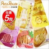 【超值5包組】Petz Route日本沛滋露《紫甘薯雞肉條/馬鈴薯雞肉條/蕃茄起司雞肉條/起司塊/起司條》
