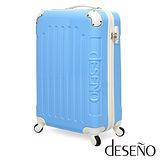 【Deseno】Macaron 蜜糖夾心-20吋防爆PC鏡面TSA鎖行李箱(天藍)