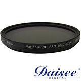 Daisee DMC SLIM Variable ND PRO 67mm可調式多層鍍膜減光鏡(公司貨)