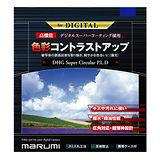 Marumi SUPER DHG CPL多層鍍膜環型偏光鏡(82mm/公司貨)