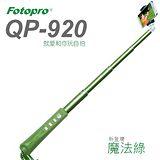 FOTOPRO QP-920自拍神器(魔法綠/公司貨)