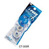 【SDI 手牌】CT-305R 輕鬆按彈匣式修正內帶/替換帶 5mmx10M