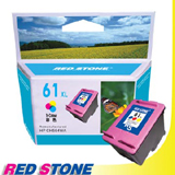 RED STONE for HP CH564WA環保墨水匣(彩色)NO.61XL