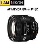 NIKON AF 85mm F1.8D (公司貨) -送強力吹球+拭鏡筆+拭鏡布+拭鏡紙+清潔液