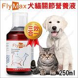荷蘭FlyMax飛邁斯《威骨力犬貓關節營養液》三效合一