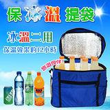 [百貨通]生活家 保冰溫提袋 (大) 保溫袋 保冷袋 母乳袋