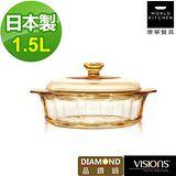 美國康寧 Visions 1.5L晶鑽透明鍋 CRE-VS-15DI
