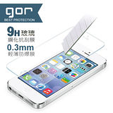 【GOR】APPLE iPhone 5 5S 5C SE 超薄鋼化 9H玻璃螢幕保護貼 疏水疏油 高清抗指紋