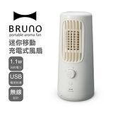 買一送一-日本BRUNO 迷你移動充電式風扇(白色)