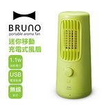 買一送一-日本BRUNO 迷你移動充電式風扇(綠色)