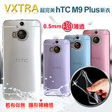 VXTRA 超完美 HTC One M9 Plus M9+ 清透0.5mm隱形保護套 手機軟殼