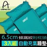【台灣 Camping Ace】新款 6.5cm 蜂窩紋透氣防滑自動充氣睡墊3入組 ARC-224H 藍綠