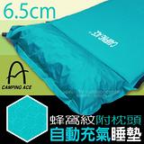 【台灣 Camping Ace】新款 6.5cm 蜂窩紋透氣防滑自動充氣睡墊 ARC-224H 藍綠