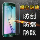 【YANG YI】揚邑 Samsung Galaxy S6 edge 非滿版 防爆防刮防眩弧邊 9H鋼化玻璃保護貼膜
