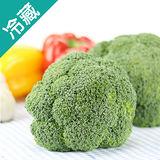 美國青花菜2粒(180g±5%/粒)