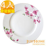 【Just Home】花裳高級骨瓷餐盤4件組
