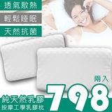 (買一送一)【名流寢飾】按摩工學乳膠枕.100%純天然乳膠.馬來西亞進口