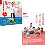 跟著王宏哲,早期教育so easy+輕鬆當爸媽,孩子更健康(2書合售)