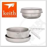 【KEITH】100%純鈦 鈦一鍋一蓋餐具組《送鋁鍋夾》單人鍋具.煎鍋盤.湯碗.茶壼 KP-6015