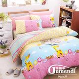【法國Jumendi-粉彩趣味】台灣製單人三件式特級純棉床包被套組